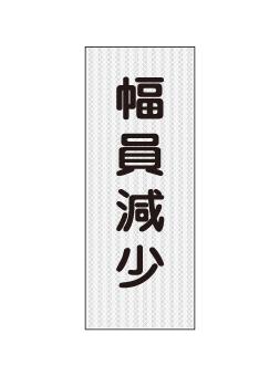 プリズム反射板022