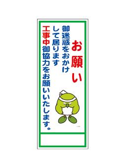 めじろん看板002