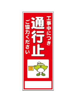 めじろん看板009