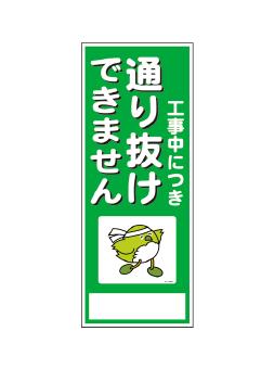 めじろん看板011
