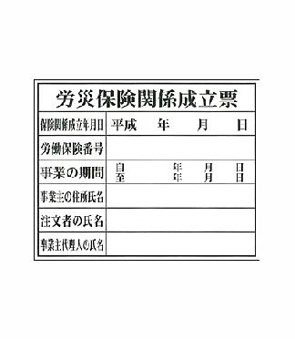 プラ板HA-4(プラ板(法定標示板))