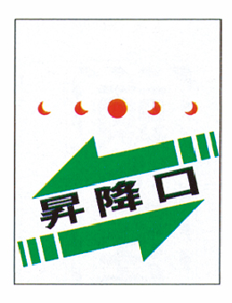 単管垂れ幕34(単管垂れ幕)