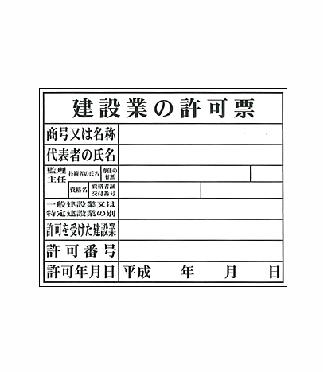 プラ板HA-1(現場用)(プラ板(法定標示板))