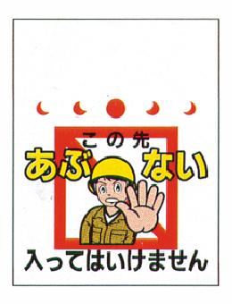 単管垂れ幕TT-12(単管垂れ幕)