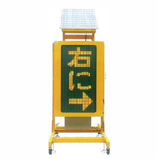 ソーラー式LED電光標示盤 MIG