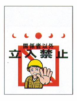 単管垂れ幕TT-5(単管垂れ幕)